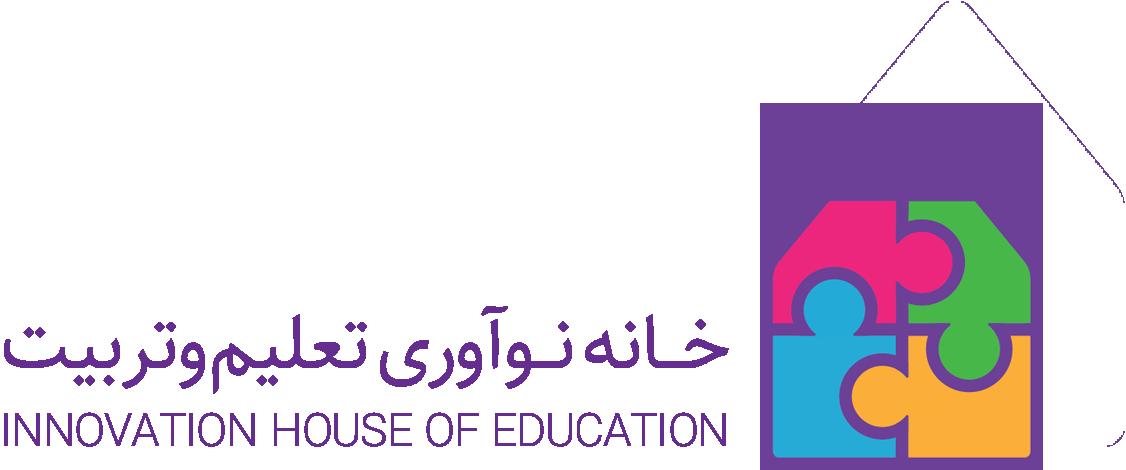 خانه نوآوری تعلیم و تربیت